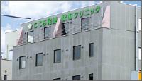 こころ尾道駅前クリニック施設写真