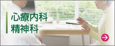top_banner_shinryo