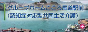 banner_grouphomekokoro_onomichist