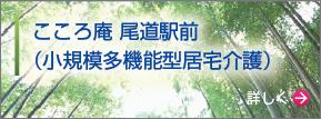 banner_kokoroan_onomichist