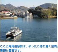 kokoroan_onomichi_image2