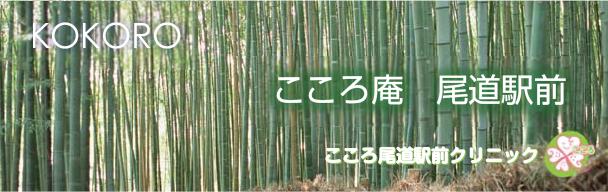 kokoroan_onomichi_main